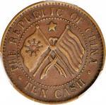 湖南省造省宪成立纪念当十旗上星 PCGS XF 45 CHINA. Hunan. 10 Cash, Year 11 (1922).