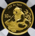 1998年熊猫纪念金币1/10盎司 NGC MS 69