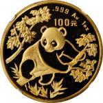 1992年熊猫纪念金币1盎司 NGC MS 68 CHINA. 100 Yuan, 1992. Panda Series