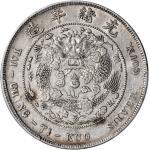 光绪年造造币总厂七钱二分 PCGS AU 50
