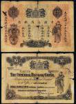 光绪三十年(1904年)中国通商银行上海通用银元伍元