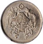 龙凤民国十五年壹角 PCGS AU 58 CHINA. 10 Cents, Year 15 (1926).