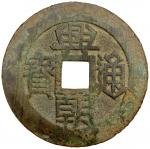 明末起义军钱兴朝通宝壹分背字 上美品 NAN MING: Xing Chao, 1648-1657, AE 10 cash (27.86g)