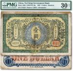 光绪三十三年(1907年)大清银行兑换券壹圆,汉口地名,五位数号码券,正面纹饰及蟠龙图为蓝灰色,有修补,七成新