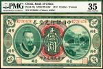 民国元年(1912)中国银行兑换券黄帝像壹圆,云南地名,无军用票印章,PMG 35