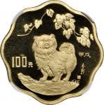 1994年甲戌(狗)年生肖纪念金币1/2盎司梅花形 NGC PF 68