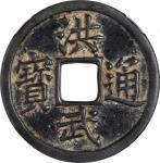 明代洪武通宝折十背十福 中乾 古 XF82 CHINA. Ming Dynasty. 10 Cash, ND (ca. 1368-98). Fujian Mint