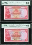 The Hongkong and Shanghai Banking Corporation, a pair of $100, 18.3.1971, consecutive serial numbers
