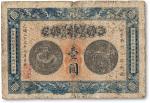 光绪三十三年(1907年)安徽裕皖官钱局壹圆,背面告示文字清晰,七五成新