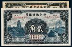 浙江地方银行二枚