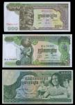 Asian Paper Money Assortment. Cambodia: P-8c(6 pcs.); P-16b(15 pcs.); P-17(10 pcs.), mostly Uncircul