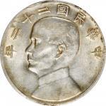 孙像船洋民国22年壹圆普通 PCGS AU 50 CHINA. Dollar, Year 22 (1933).