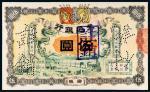 宣统元年(1909年)交通银行广东伍圆
