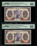 民国三年交通银行1元连号8枚,上海地名,编号F119413U-420U,加盖注销,均评PMG 63
