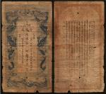 光绪二十五年(1899年)湖北官钱局壹串文,六五成新