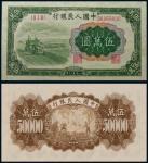 1950年中国人民银行第一版伍万圆 PMG AU 53