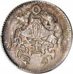 民国十五年龙凤贰角银币。