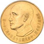 蒋像诞辰民国55年贰仟圆普通 PCGS MS 64