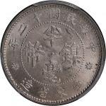 广东省造民国12年半毫镍币 PCGS MS 65