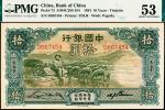 民国二十三年(1934)中国银行拾圆,天津地名,大绵羊,PMG 53