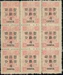 1897年慈喜寿辰纪念三版加盖大字短距洋银肆分盖于肆分九方连,第二格位置[6/16],第8号票根字破脚; 第14号票根字中破,新票无胶,加盖正中色彩鲜明,此面值之方连票为少见。S.G. 81; 陈目#