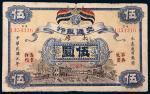 民国元年(1912年)交通银行太原伍圆样票