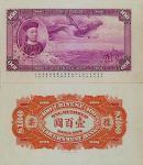 财政部印刷局纪念票—原版为大清银行兑换券大龙票