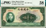 民国三十一年(1942)中国银行法币壹仟圆,美钞版,PMG 58