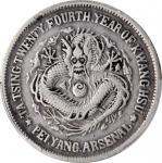 北洋造光绪24年壹圆 PCGS VF 35 CHINA. Chihli (Pei Yang). Dollar, Year 24 (1898)