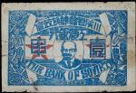 川陕省苏维埃政府工农银行,壹串,列宁像,有裂七成新