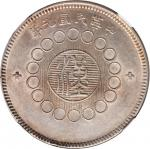 CHINA. Szechuan. Dollar, Year 1 (1912). NGC AU Details--Surface Hairlines.