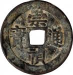 明代崇祯通宝折五背户五 美品 CHINA. Ming Dynasty. 5 Cash, ND (1628-44)