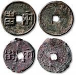 战国方孔圆钱两甾一组2枚 极美品