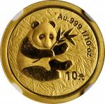 2000年熊猫纪念金币1/10盎司 NGC MS 68 CHINA. 10 Yuan, 2000. Panda Series
