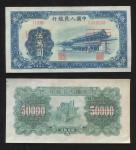 1949年第一版伍萬圆新华门票样正反面各一枚,八品,有修
