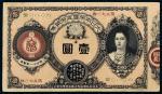 明治十一年(1878年)日本帝国政府纸币壹圆