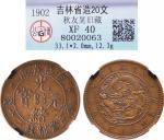 1902年吉林省造光绪元宝二十文铜币一枚,日本著名铜元收藏家秋友晃旧藏,公博 XF40