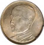 民国十八年广东省造贰毫银币。 CHINA. Kwangtung. 20 Cents, Year 18 (1929). PCGS MS-64+.