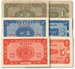 民国二十八年(1939年)新疆商业银行壹分、叁分、伍分共3枚不同,背面右边均为毛泽东弟弟毛泽民签名,台湾养志斋旧藏,八五至九八成新