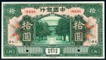 民国七年中国银行美钞版国币券天津拾圆样票