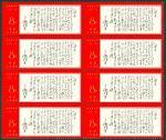 """1968年文7毛主席诗词""""雪""""新票八方连1件,颜色鲜豔,齿孔完好,原胶,上中品。 China  Peoples Republic  Peoples Republic Issue 1949 - 2017"""