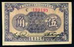 1933年中华苏维埃共和国国家银行伍角 七五品