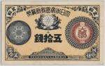 大蔵卿50銭札 Revised 50Sen 明治15年(1882~)