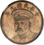 CHINA. 50 Cent Size Medal, ND (1920).