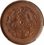 浙江省造光绪元宝当十中圈 PCGS MS 64 CHINA. Chekiang. 10 Cash, ND (1903-06)