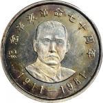 1981年辛亥革命70周年纪念金银币各1枚 完未流通