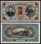 宣统元年李鸿章像大清银行兑换券伍圆样票一枚