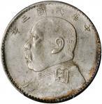 袁世凯像民国三年贰角福建版 PCGS MS 61 CHINA. 20 Cents, Year 3 (1914).