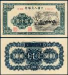 """第一版人民币伍仟圆""""蒙古包"""" PMG AU 53"""