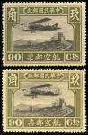 1921-29年北京一版,二版航空新票各一套,颜色鲜豔,齿孔完整,原胶背贴,上中品